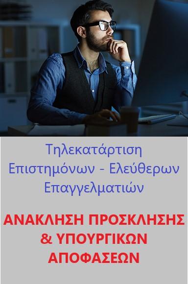 Ανάκληση της πρόσκλησης επιστημόνων & ελεύθερων επαγγελματιών για τηλεκατάρτιση