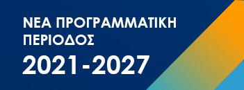 Νέα Προγραμματική Περίοδος 2021 - 2027